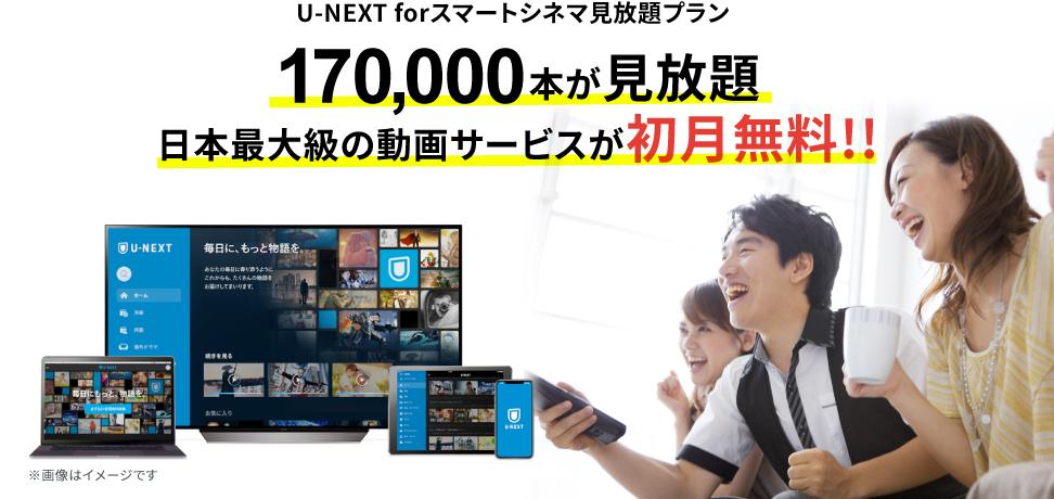 漫画や雑誌も楽しめる!日本最大級の動画サービス,U-NEXT for スマートシネマ,月額980円(税抜)でU-NEXTビデオ7日間見放題しかも初月無料!!
