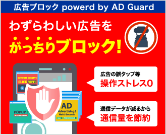 広告ブロック powered by AD Guaud